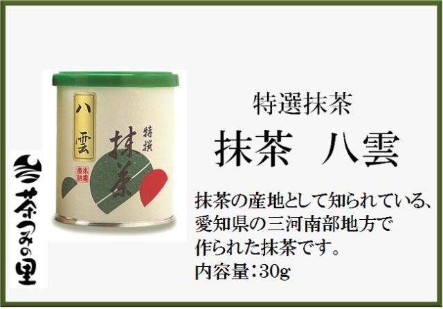 抹茶 八雲(30g缶入り)