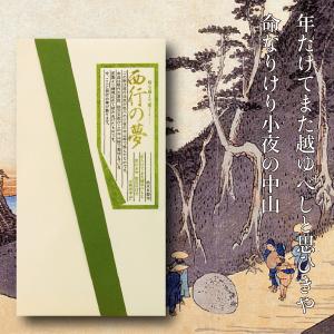<深蒸し掛川茶>西行の夢(80g袋入り)