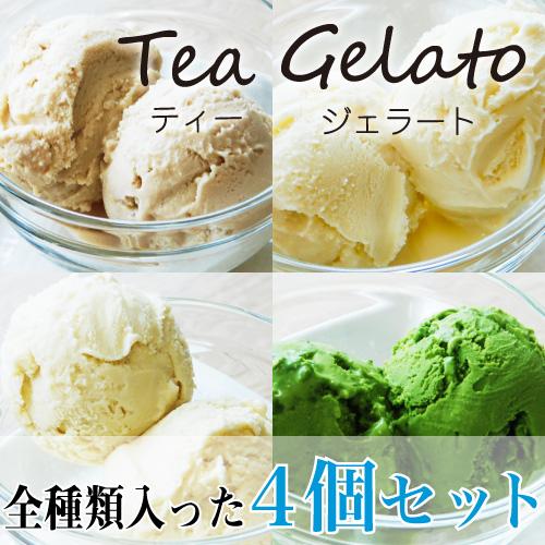 お茶屋さんが作ったティージェラート4個セット【送料無料】