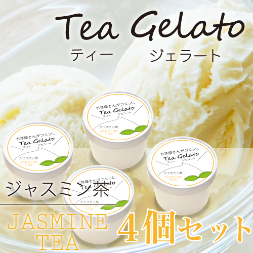 お茶屋さんが作ったティージェラート(ジャスミン茶)4個セット【送料無料】