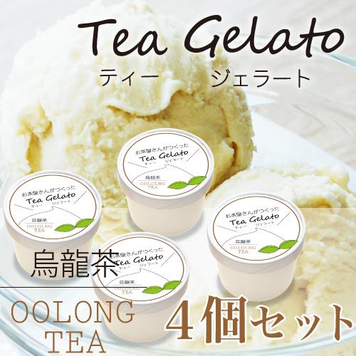 お茶屋さんが作ったティージェラート(烏龍茶)4個セット【送料無料】