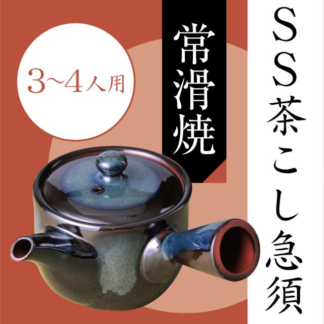 【常滑焼・SS茶こし急須】サイズ中:3~4人用(320ml)