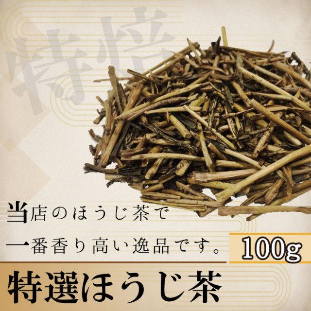 特選ほうじ茶(100g袋入り)