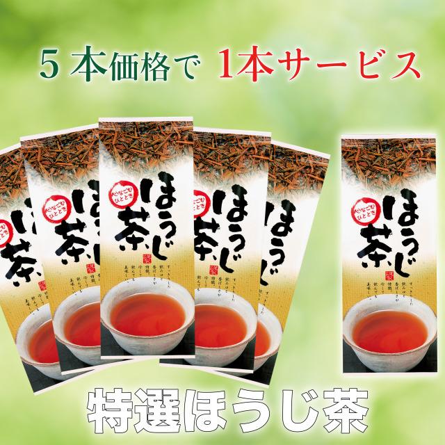 特選ほうじ茶6本パック(200g袋×5本+1本)