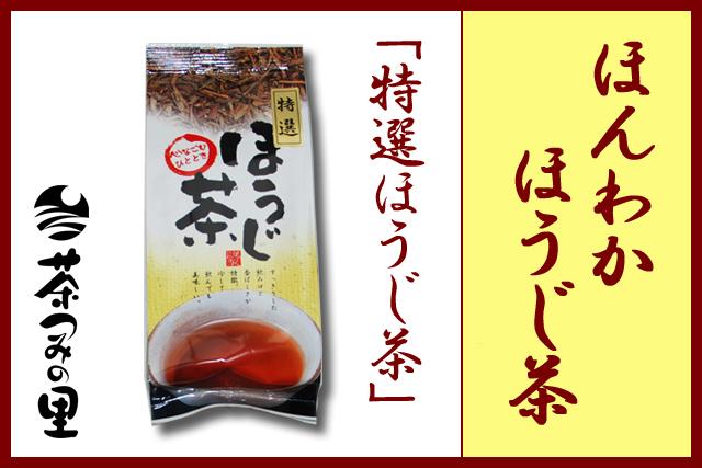 特選ほうじ茶(200g袋入り)