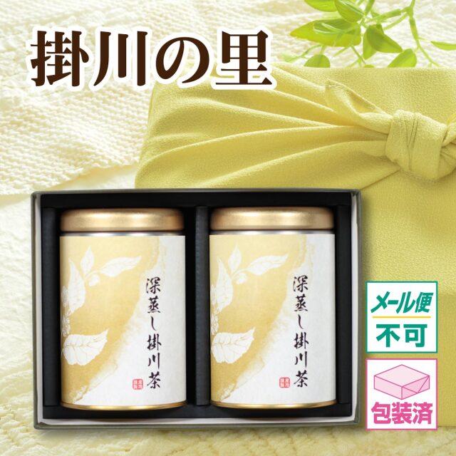 【贈答用】<深蒸し掛川茶>掛川の里2缶セット(100g×2缶入)