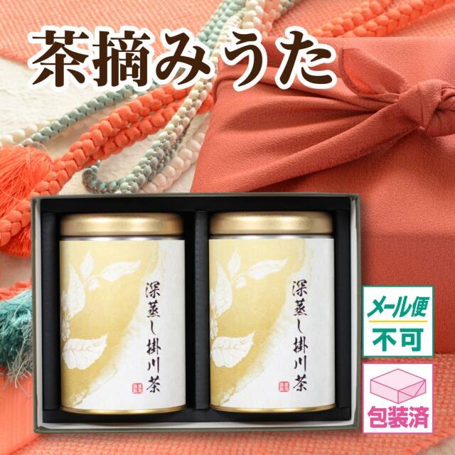【贈答用】<深蒸し掛川茶>茶摘みうた2缶セット(100g×2缶入)