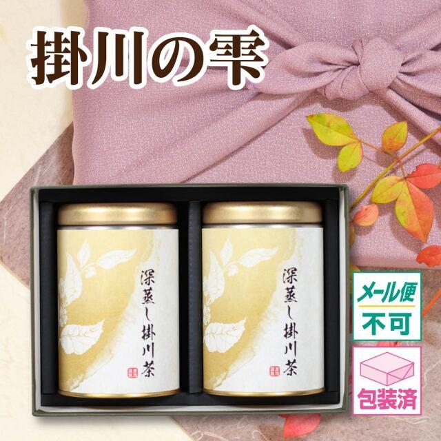 【贈答用】<深蒸し掛川茶>掛川の雫2缶セット(100g×2缶入)