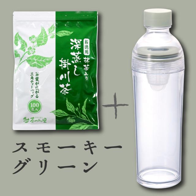 お徳用深蒸し掛川茶 ティーバッグ+フィルターインボトル・ポータブル 【スモーキーグリーン】