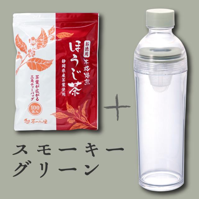 お徳用ほうじ茶 ティーバッグ+フィルターインボトル・ポータブル 【スモーキーグリーン】