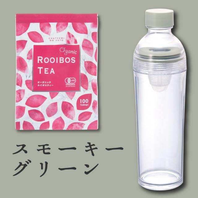 お徳用ルイボスティー +フィルターインボトル ポータブル 【スモーキーグリーン】