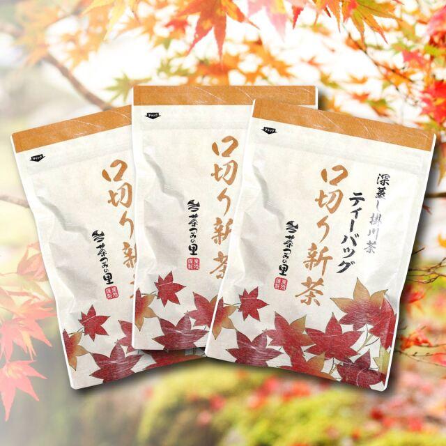 【秋冬限定】<深蒸し掛川茶>口切り新茶ティーバッグ3本セット(3g×25包×3本)