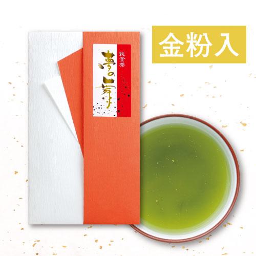 <深蒸し掛川茶>純金茶「夢の舞」(80g袋入り)