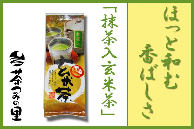 抹茶入玄米茶(100g袋入り)