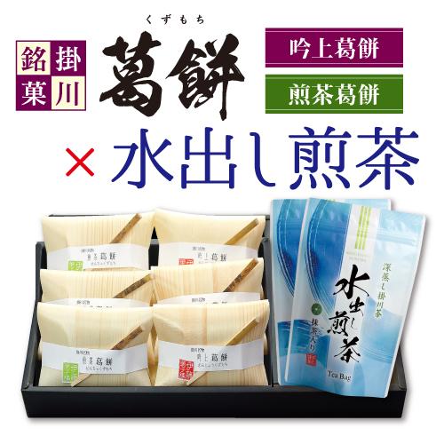 【特撰夏ギフト】葛餅6個(各3個入)・水出し煎茶2袋セット
