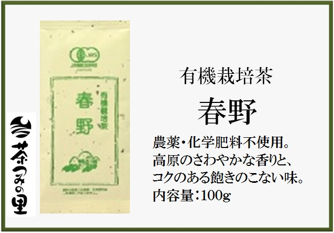 有機栽培茶【春野】(100g袋入り)