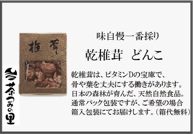 乾椎茸 どんこ(120g)