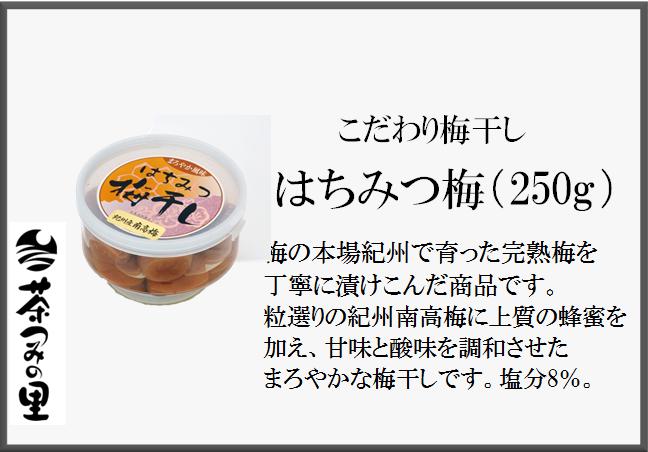 はちみつ梅(250g入) 塩分8%