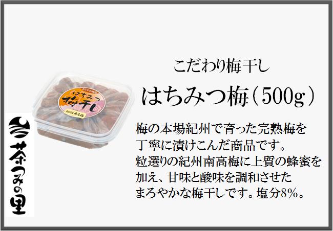 はちみつ梅(500g入) 塩分8%