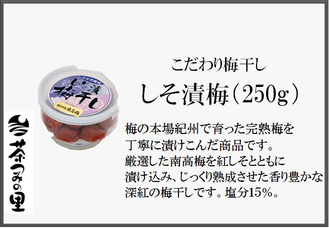 しそ漬梅(250g入) 塩分15%