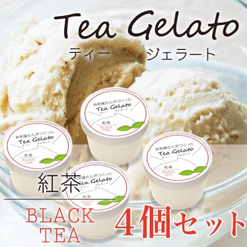 お茶屋さんが作ったティージェラート(紅茶)4個セット【送料無料】