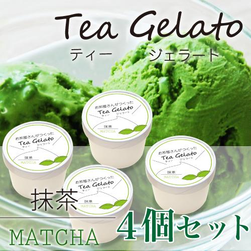 お茶屋さんが作ったティージェラート(抹茶)4個セット【送料無料】
