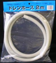 【オーム電機/OHM】 00-4408 耐候2層ドレンホース 2M