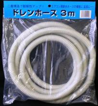 【オーム電機/OHM】 00-4409 耐候2層ドレンホース 3M