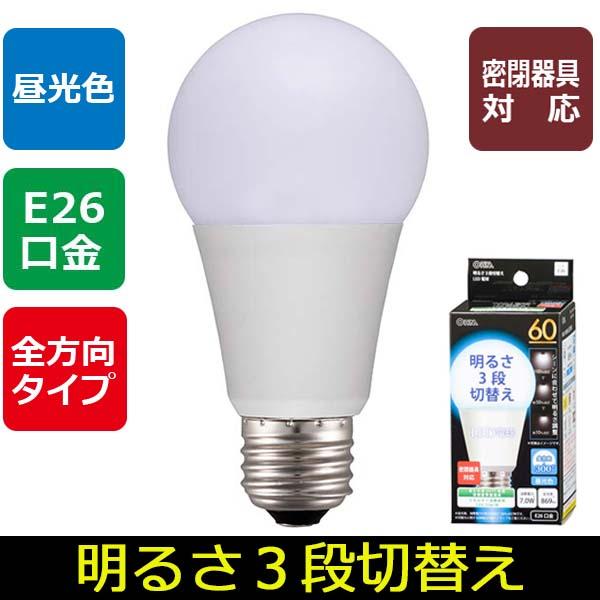 【オーム電機/OHM】LDA7L-G/D AG9 明るさ3段切替え LED電球(60形相当/869lm/昼光色/E26/全方向配光300°/密閉形器具対応)