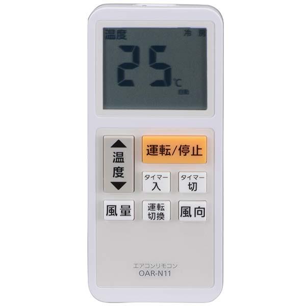 【オーム電機/OHM】07-8253 OAR-N11 エアコン汎用リモコン 乾電池単4形2本使用別売(在庫限り)