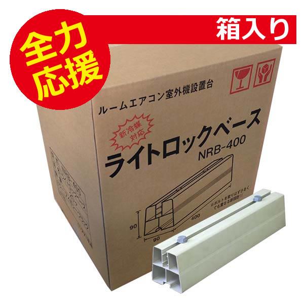 【業務用】【オーム電機】20-2013 フソウ化成 ライトロックベース400mm NRB-400 アイボリー 1箱20個入り