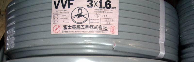 富士電線 電線(VVF) 100M 1.6mm 3芯 F-163G