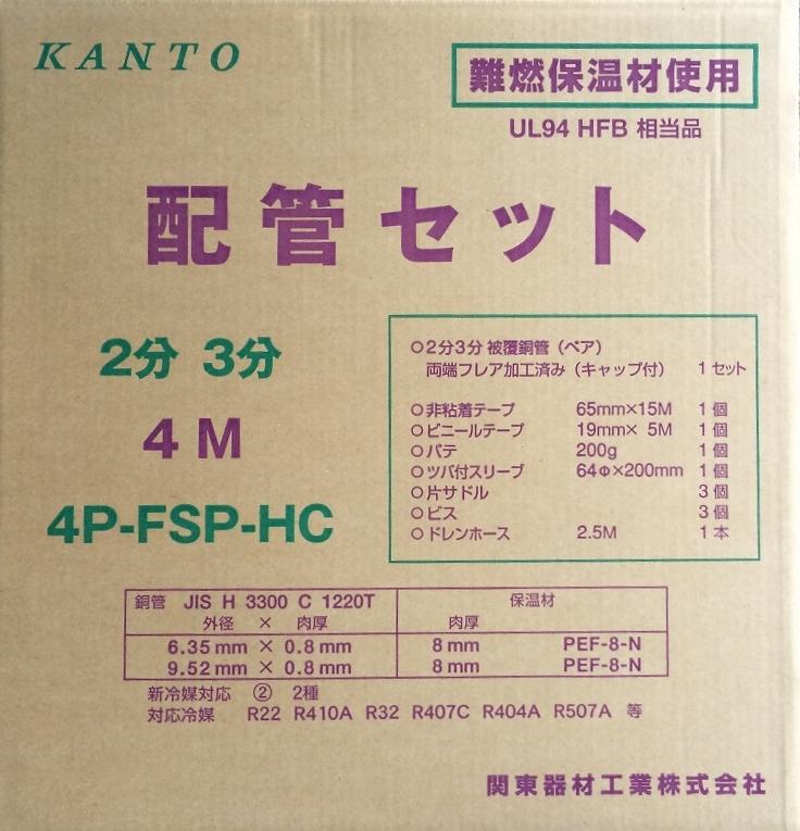 【関東器材/KANTO】4P-FSP エアコン配管セット 新冷媒対応2分3分4m 部品セット付
