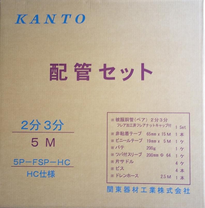【関東器材/KANTO】5P-FSP エアコン配管セット 新冷媒対応2分3分5m 部品セット付