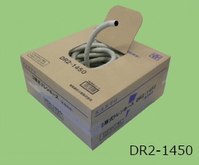 【関東器材/KANTO】【業務用・3個パック×3入り】 DR2-1450 ドレンホース 14φ50m (新製品)