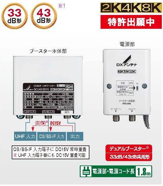【DXアンテナ】 新製品 GCU433D1S UHF・BS/CS-IF帯用ブースタ 33dB43dB共用形[2K・4K・8K対応]