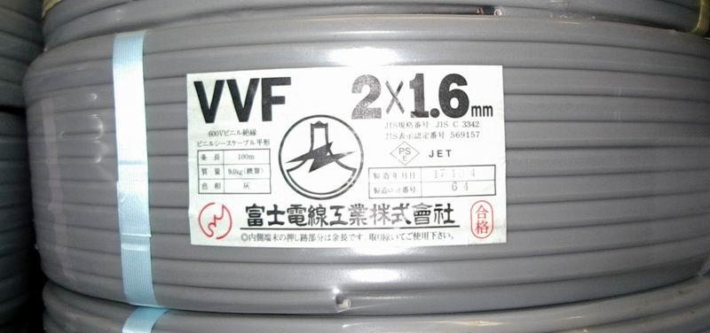 富士電線 電線(VVF) 100M 1.6mm 2芯 F-162G