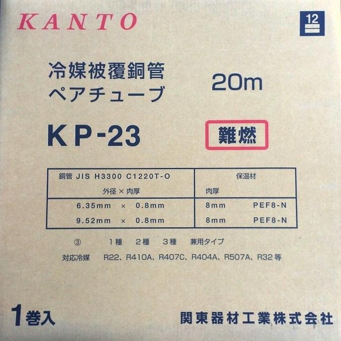 【送料無料】【関東器材/KANTO】KP-23-4 エアコンペアチューブ 冷媒配管 2分3分20m 4巻セット