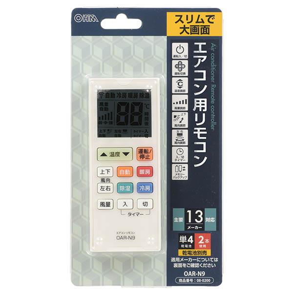 【オーム電機/OHM】08-0200  OAR-N9『スリムで大画面』 エアコン汎用リモコン(13メーカー対応) 乾電池単4形2本使用別売