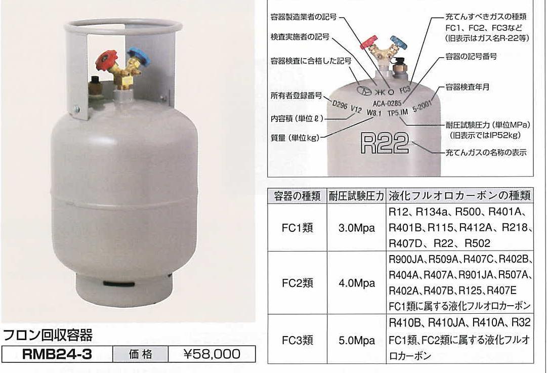 RMB-24-3 フロン回収容器
