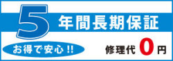 5年保証 1050円 (商品価格20000円以下)
