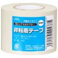 【オーム電機/OHM】00-0437  ばらけない非粘着テープ18m アイボリー  DZ-HT5180 4個パック