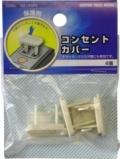 【オーム電機/OHM】 04-1754 コンセントカバー 2Pプラグ用 4個入り DZ-CP2P4