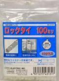 【オーム電機/OHM】 04-3131-100 ロックタイ 白(屋内用) 100mm 100本入り