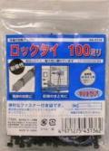 【オーム電機/OHM】 04-3136-100 ロックタイ 黒(屋内外両用) 100mm 100本入り