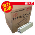 【業務用】【オーム電機】00-4458-20  フソウ化成 ライトロックベース400mm NRB-400 アイボリー 1箱20個入り
