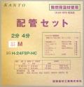【関東器材/KANTO】35H-24FSP-HC エアコン配管セット 新冷媒対応2分4分3.5m 部品セット付