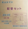 【関東器材/KANTO】35P-FSP エアコン配管セット 新冷媒対応2分3分3.5m 部品セット付