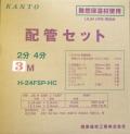 【関東器材/KANTO】3H-24FSP-HC エアコン配管セット 新冷媒対応2分4分3m 部品セット付(再入荷)