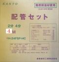 【関東器材/KANTO】4H-24FSP-HC エアコン配管セット 新冷媒対応2分4分4m 部品セット付